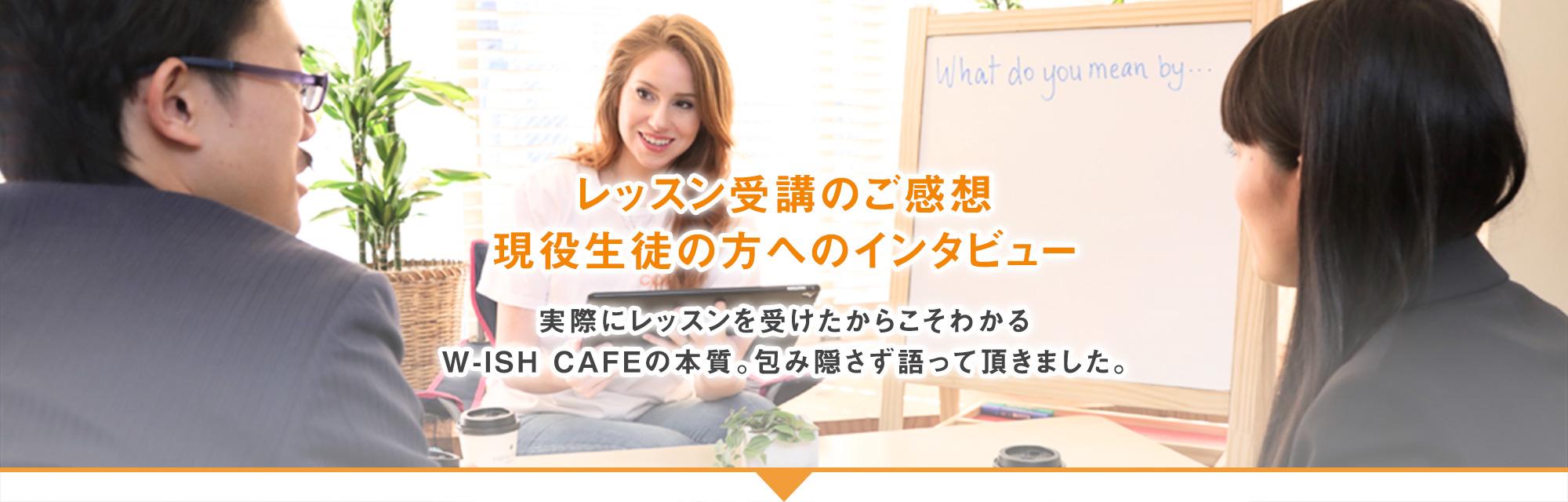 W-ISH CAFE